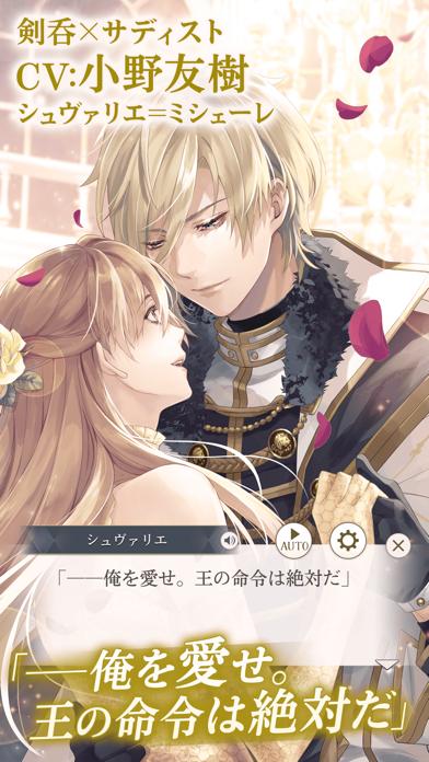 イケメン王子 美女と野獣の最後の恋 人気恋愛ゲームのおすすめ画像2