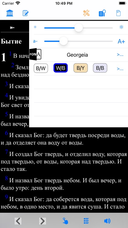 Библия (Russian Bible) screenshot-8
