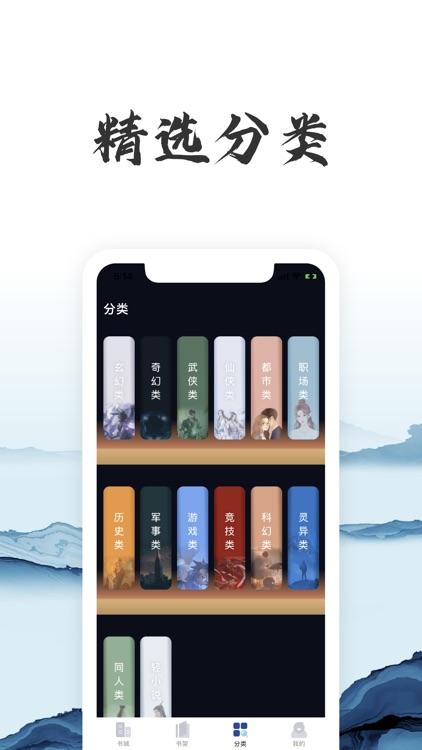 墨香小说-看全本小说的电子书阅读器