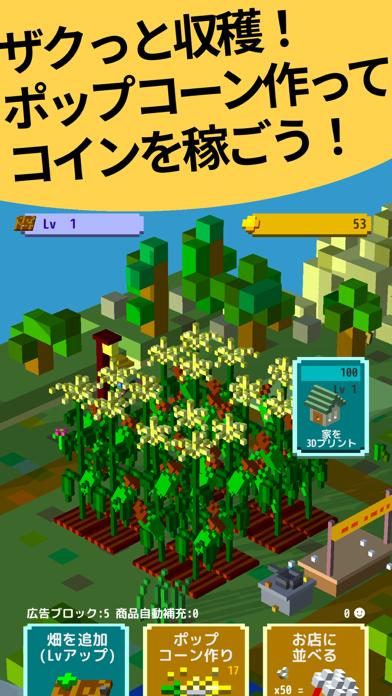 ポップコーン農場経営 - ボクセルファーム -のおすすめ画像1