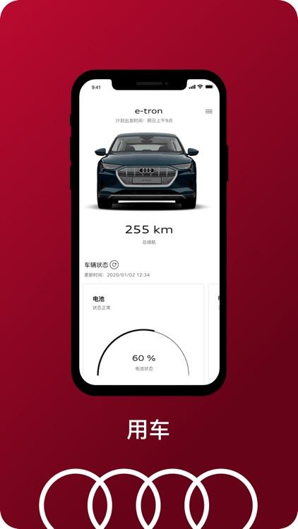 一汽奥迪 screenshot-0
