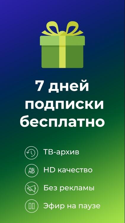 SPB TV Россия: ТВ онлайн screenshot-7