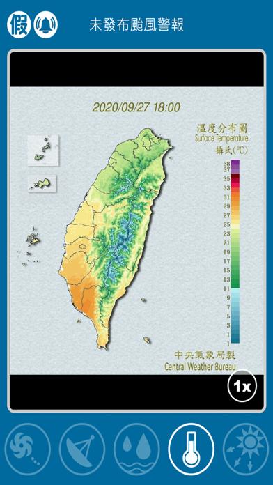 台灣颱風動態のおすすめ画像6