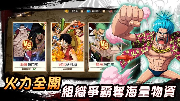 海賊終極之戰 screenshot-4