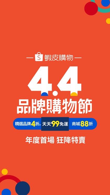 蝦皮購物 4.4 品牌購物節