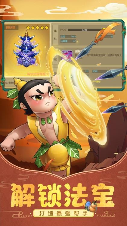 葫芦娃 -经典国漫上美影正版授权游戏 screenshot-3