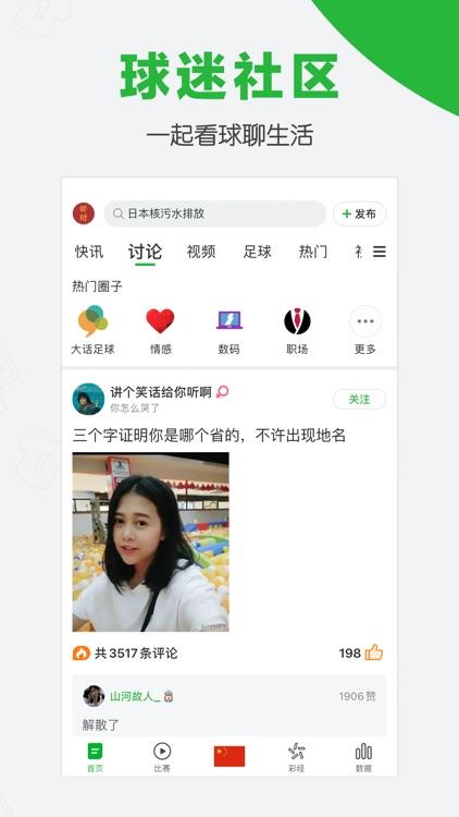 懂球帝-足球迷必备神器 screenshot-4
