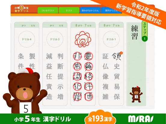 Kanji Workbook for 5th grade