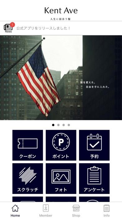 ケントアヴェニューアウトレット 公式アプリ紹介画像1