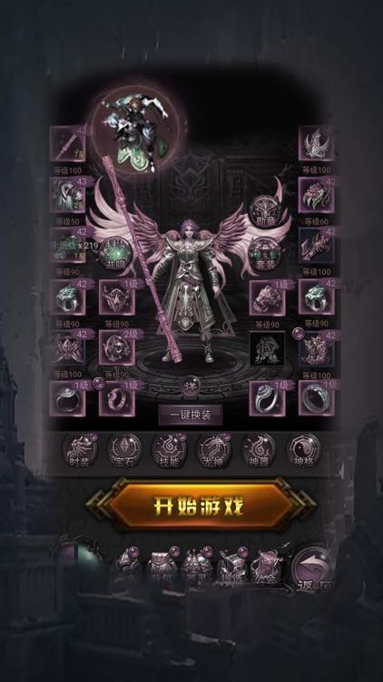 一击传世 screenshot-0