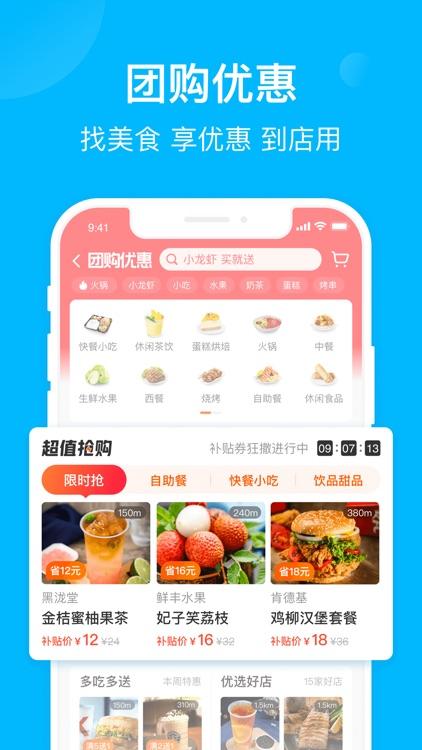 饿了么-美食外卖,首选饿了么 screenshot-6