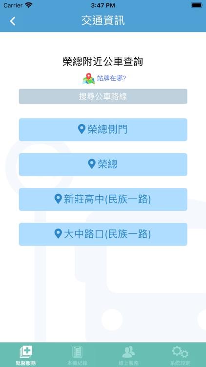 高榮行動服務 screenshot-6