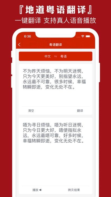 粤语通 - 学广东白话粤语翻译