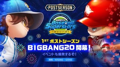ベースボールスーパースターズ~BIGBANG~のおすすめ画像1