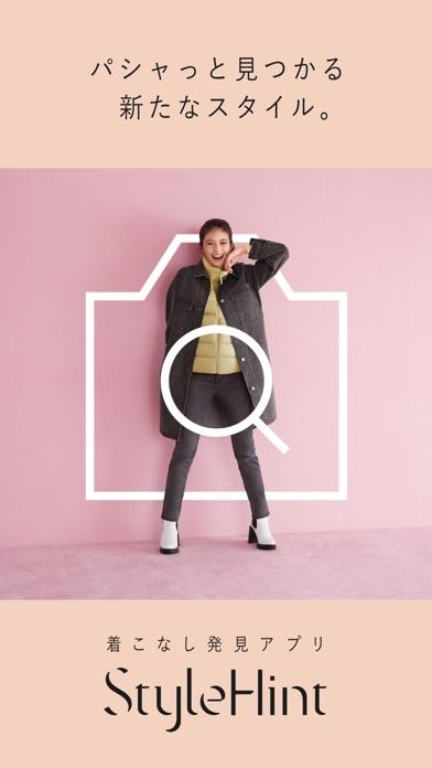 StyleHint(スタイルヒント)-着こなし発見アプリのおすすめ画像1