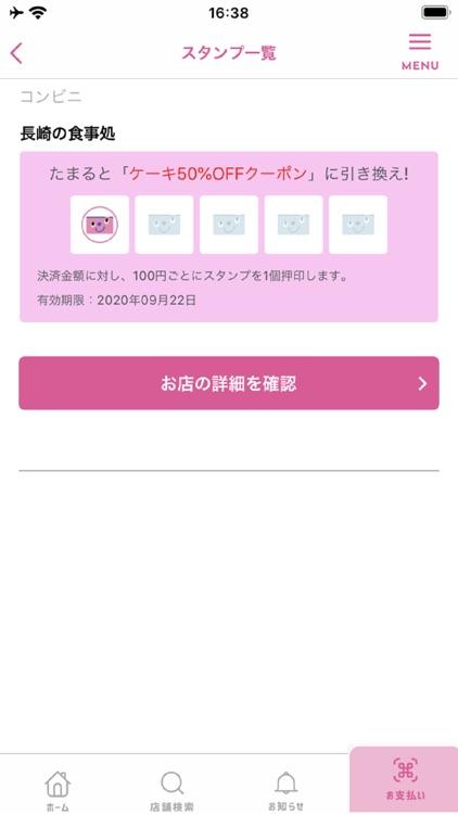 YOKA!Pay(よかペイ)- 十八親和銀行スマホ決済アプリ screenshot-3