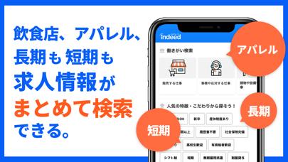 Indeed 求人検索(バイト・仕事探し) ScreenShot3
