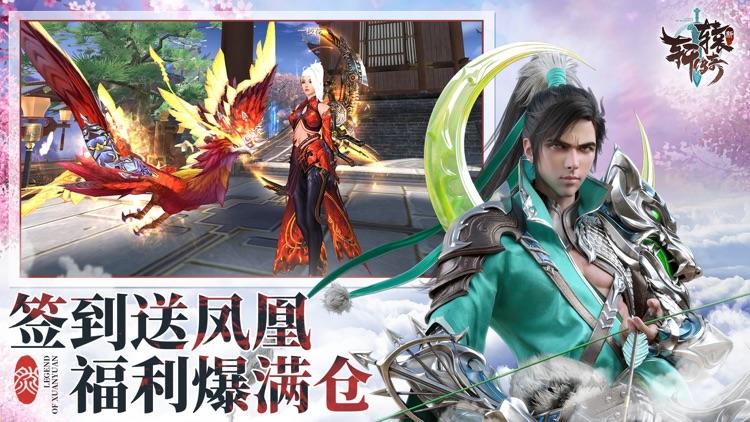 新轩辕传奇 screenshot-4