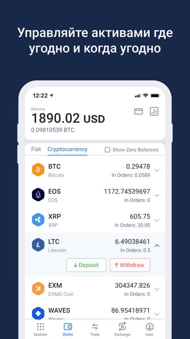 EXMO   Биржа КриптовалютСкриншоты 5