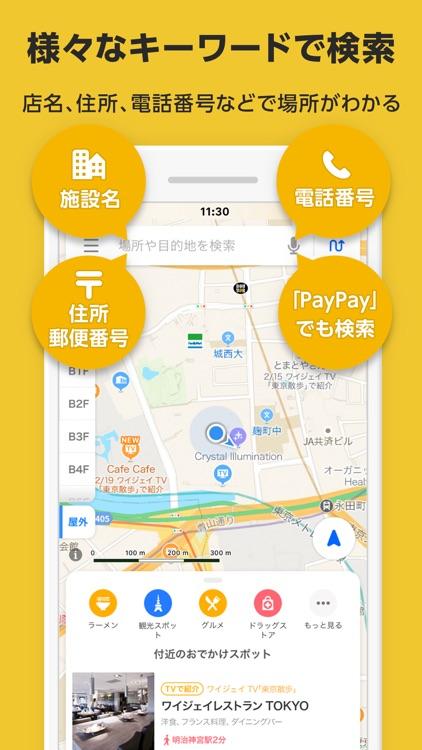 Yahoo! MAP-ヤフーマップ screenshot-5