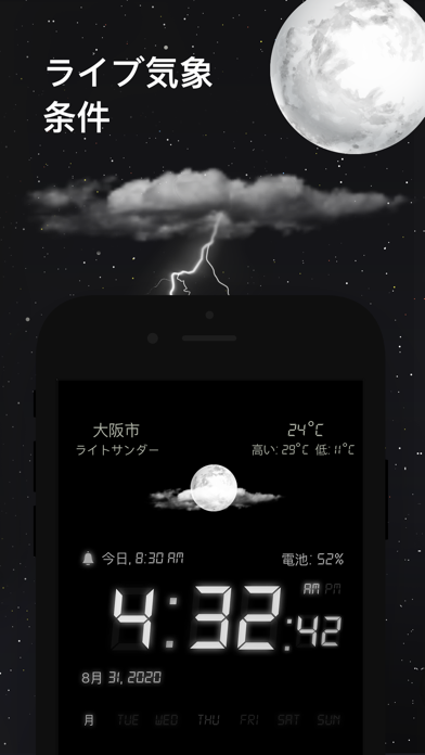 目覚まし時計 メイトプロ:スリープタイマー、アラームクロックのおすすめ画像6