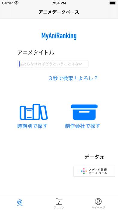myAniRanking screenshot 1
