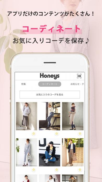 Honeys(ハニーズ)アプリ -レディースファッション-のおすすめ画像3