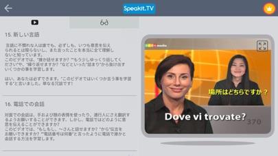 イタリア語 | Speakit.tv紹介画像3