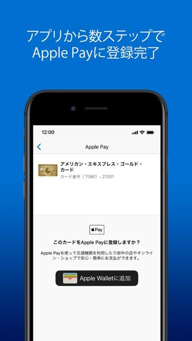 Amex Japan ScreenShot5