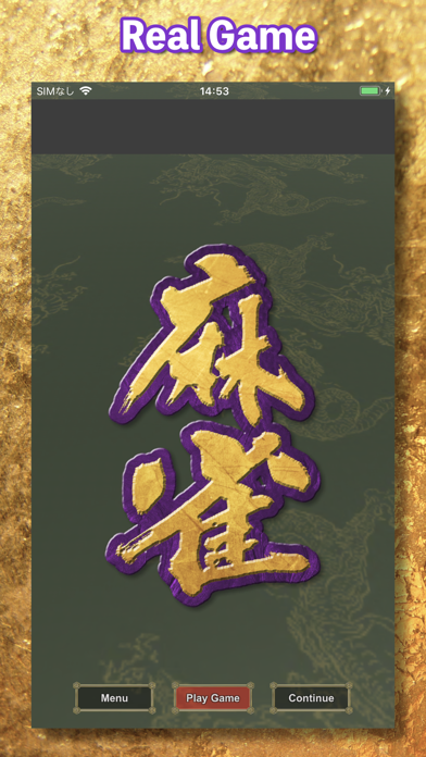 Mahjong Mobile screenshot two