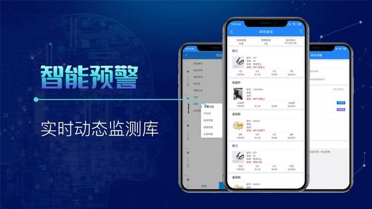 北斗库存管理-erp记账软件 screenshot-3