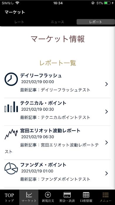 マネースクエアFX ScreenShot4