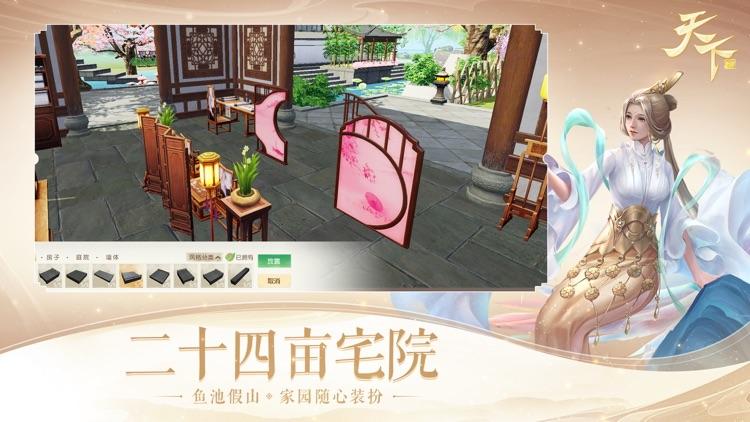 天下- 神裔启源 screenshot-5
