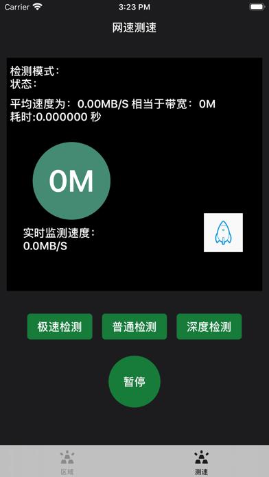 蓝灯VPN免费翻墙软件のおすすめ画像4