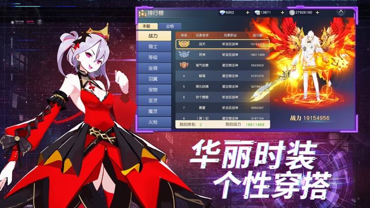 苍穹誓约 screenshot-0
