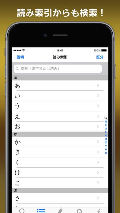 常用漢字筆順辞典【広告付き】のおすすめ画像7