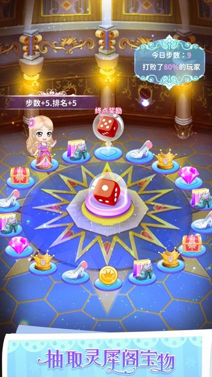 叶罗丽公主水晶鞋——仙子养成装扮游戏 screenshot-4