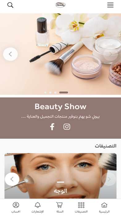 beautyshow - بيوتي شولقطة شاشة2