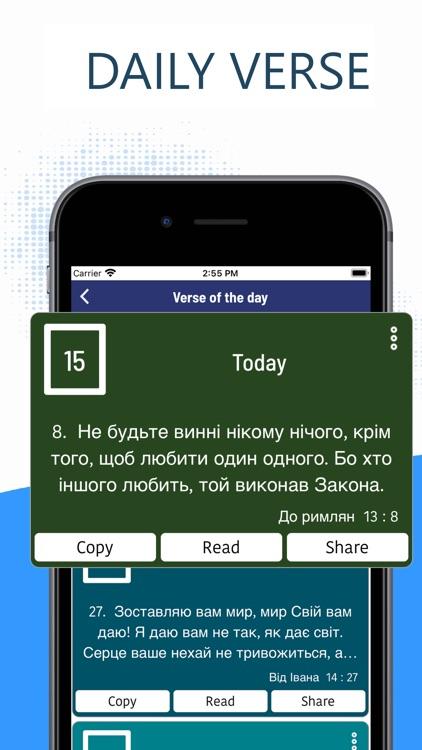 Біблія - Ukrainian Holy Bible screenshot-6