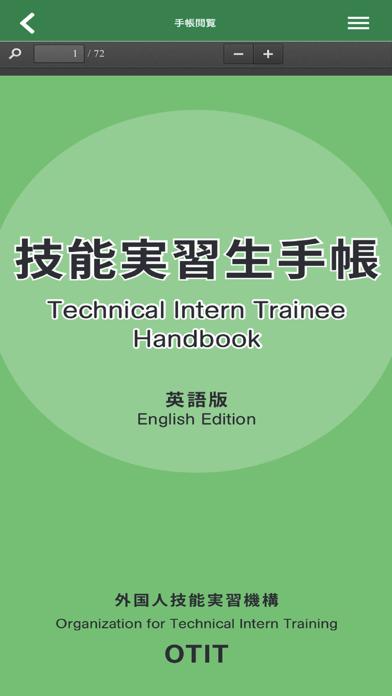 技能実習生手帳(handbook)紹介画像1