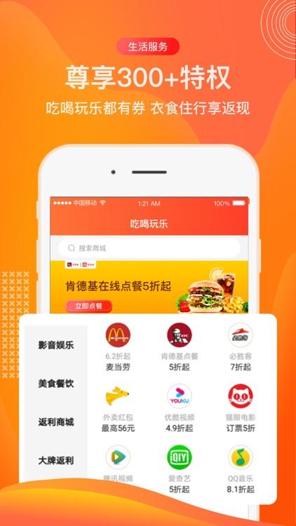 极品城-全网购物100%返利省钱省心 screenshot-4