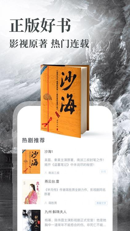 咪咕阅读-热门图书阅读大全 screenshot-0