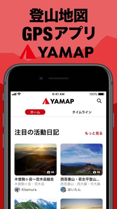 YAMAP / ヤマップ ScreenShot0