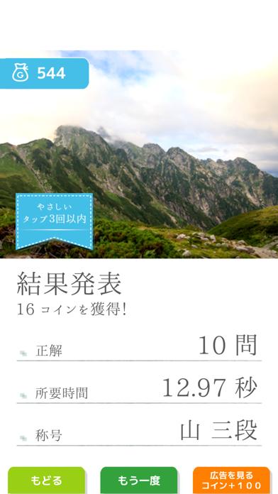みんなの日本ドリル screenshot 8