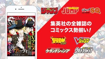 ジャンプBOOK(マンガ)ストア!漫画全巻アプリのおすすめ画像6