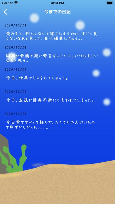 チンアナゴのお悩み相談室 screenshot 4