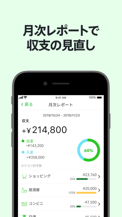 Moneytree 家計簿より楽チン ScreenShot8