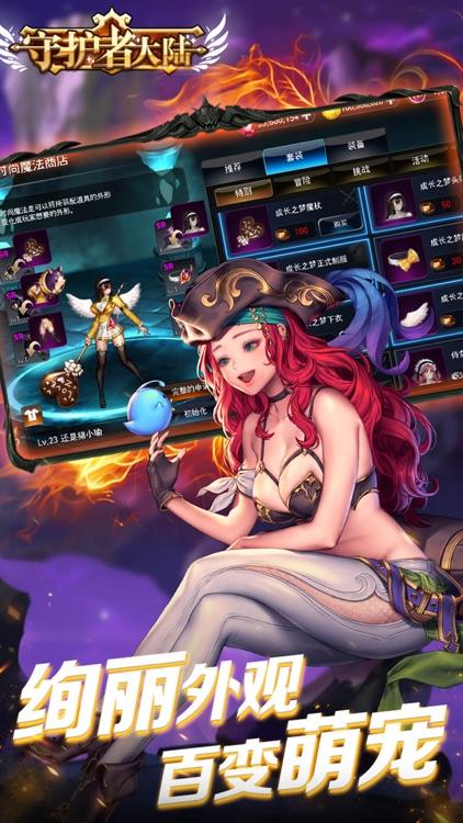 守护者大陆-勇士地下城 screenshot-4