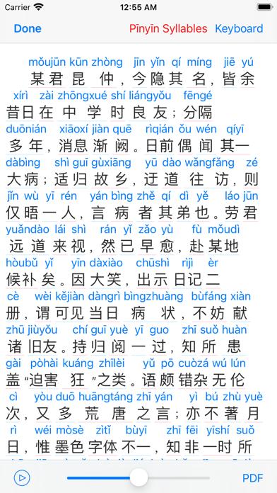 To Pinyinのおすすめ画像2