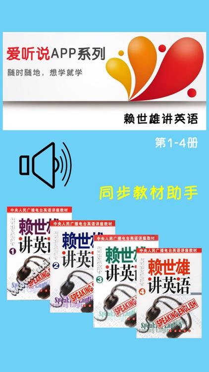 赖世雄讲英语全四册